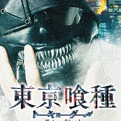 Tokyo Ghoul Live Action Movie Confirmed and we explain why