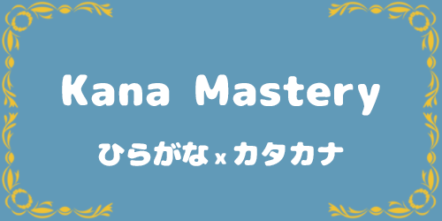 Hiragana and Katakana Mastery Recognition App