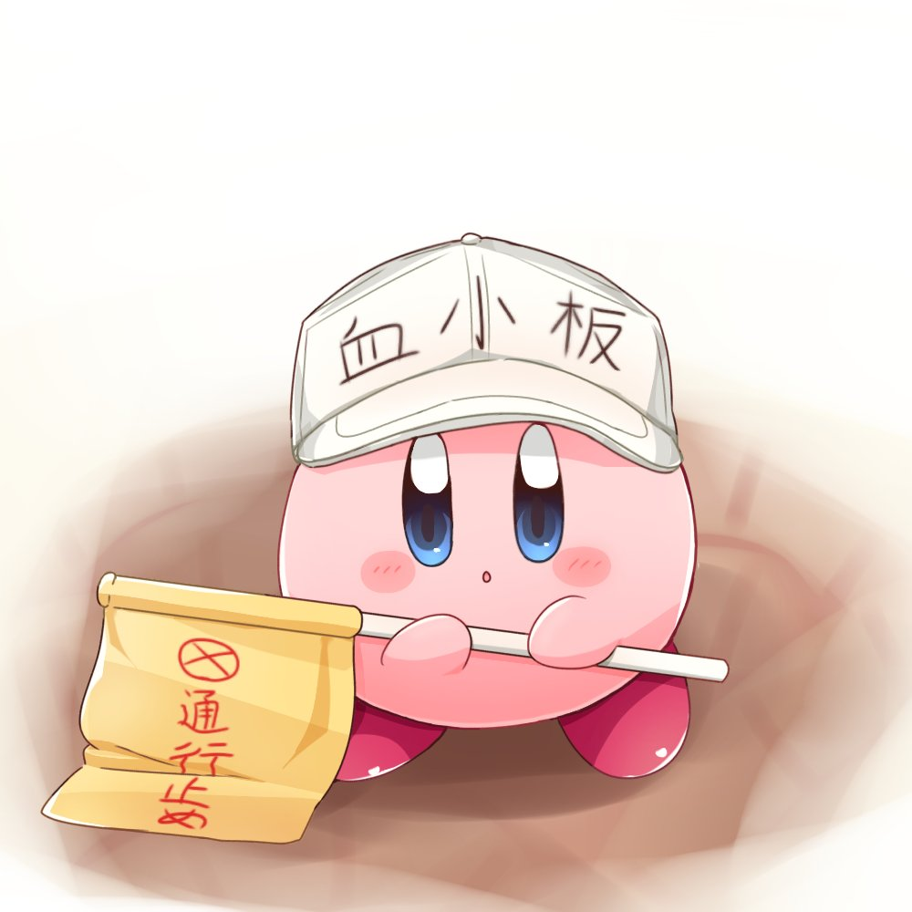 Kirby at work
