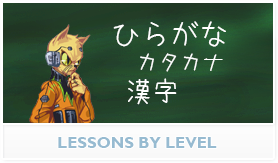 Lessons by Level