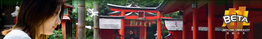 Learn Japanese online for free at Jappleng University